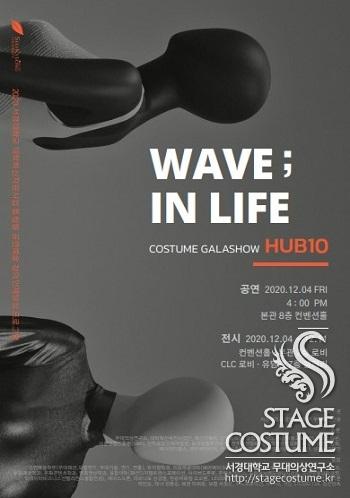 HUB10 포스터.jpg