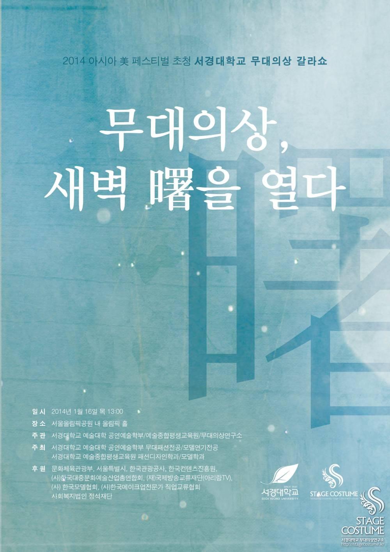 2014_01_14_서경대 패션디자인학과 미 페스티벌_인쇄용3.jpg