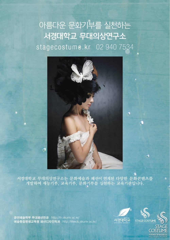 2014_01_14_서경대 패션디자인학과 미 페스티벌_인쇄용2.jpg