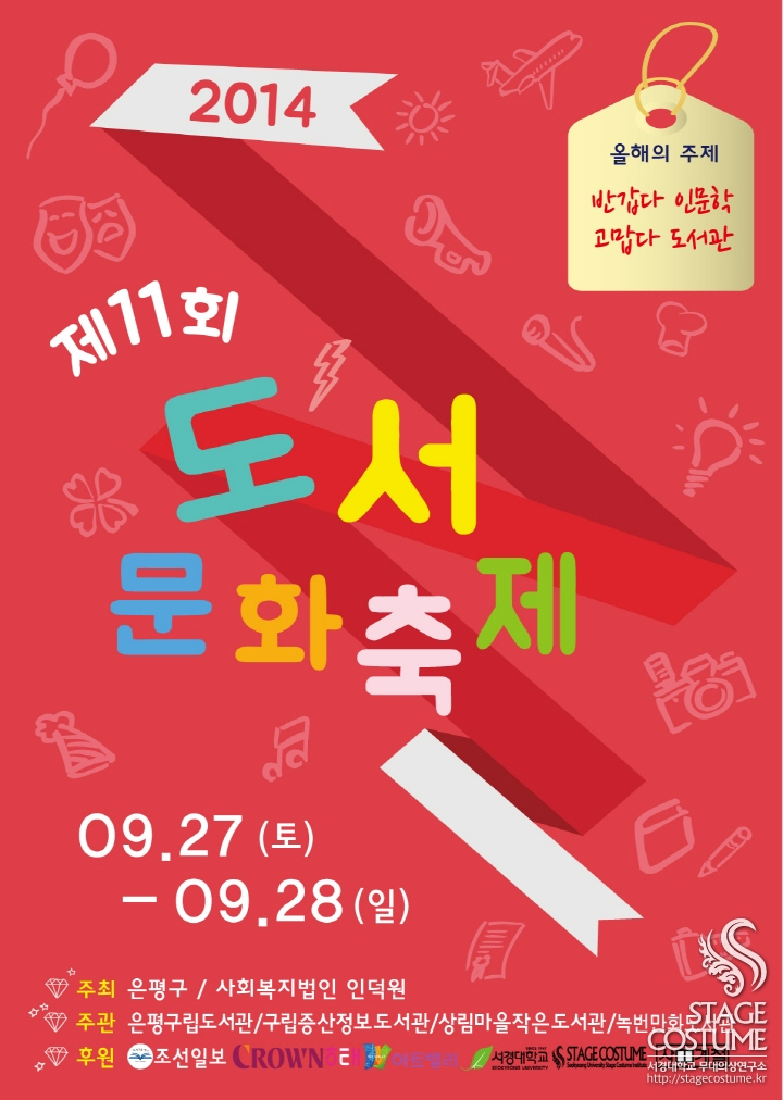 은평 구립 도서관 서경 패션 전시회.jpg